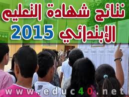 نتائج شهادة التعليم الابتدائي 2015