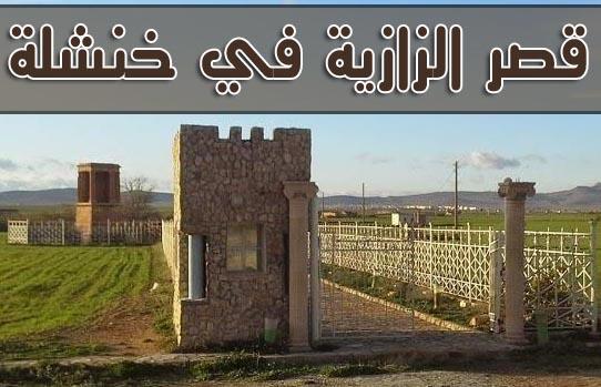صورة قصر الجازية تازقاغت خنشلة