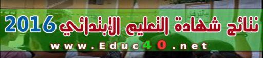 نتائج شهادة التعليم الإبتدائي 2016 Onec