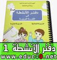 دفتر الانشطة اللغوية سنة اولى