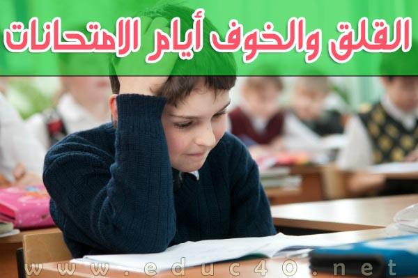 القلق والخوف أيام الامتحانات