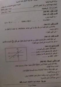 امتحان الرياضيات لنهاية مرحلة التعليم الابتدائي 2015