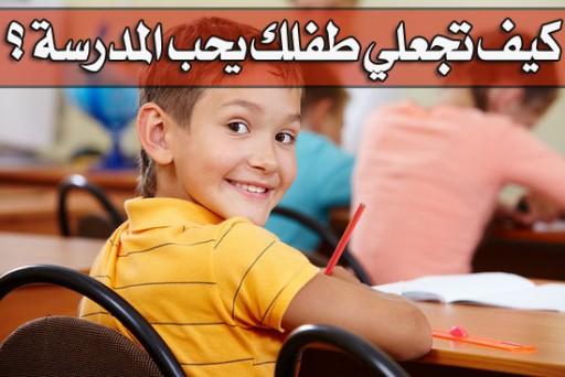 كيف تجعل الطفل يحب المدرسة