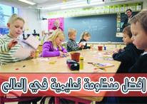 education dz