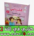icon2arab