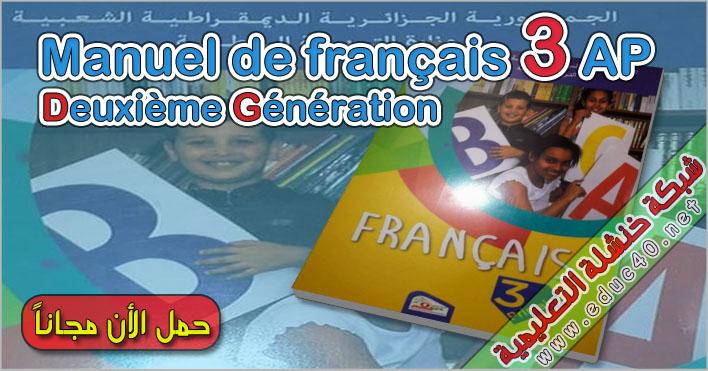 Manuel De Francais 3 A