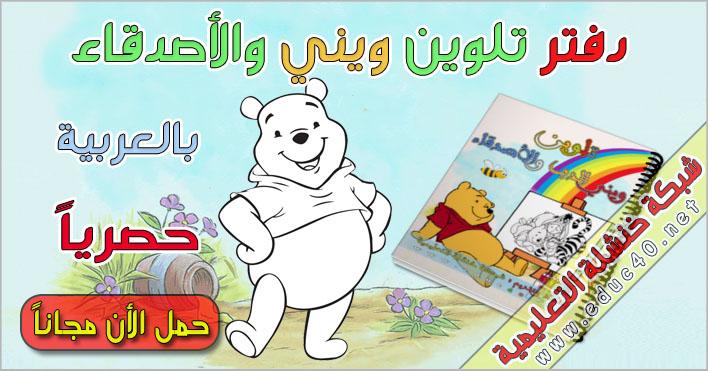 دفتر تلوين رائع للأطفال جاهز للطباعة Pdf